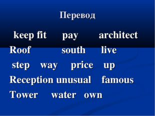 Перевод keep fit pay architect Roof south live step way price up Reception un