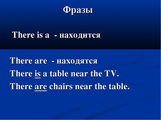 Фразы There is a - находится There are - находятся There is a table near the...