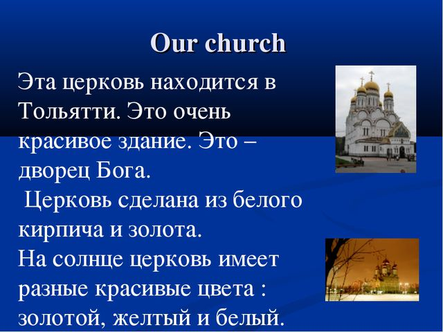 Our church Эта церковь находится в Тольятти. Это очень красивое здание. Это –...