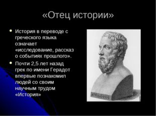 «Отец истории» История в переводе с греческого языка означает «исследование,