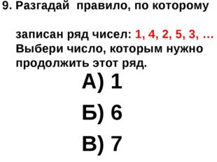 9. Разгадай правило, по которому записан ряд чисел: 1, 4, 2, 5, 3, … Выбери ч
