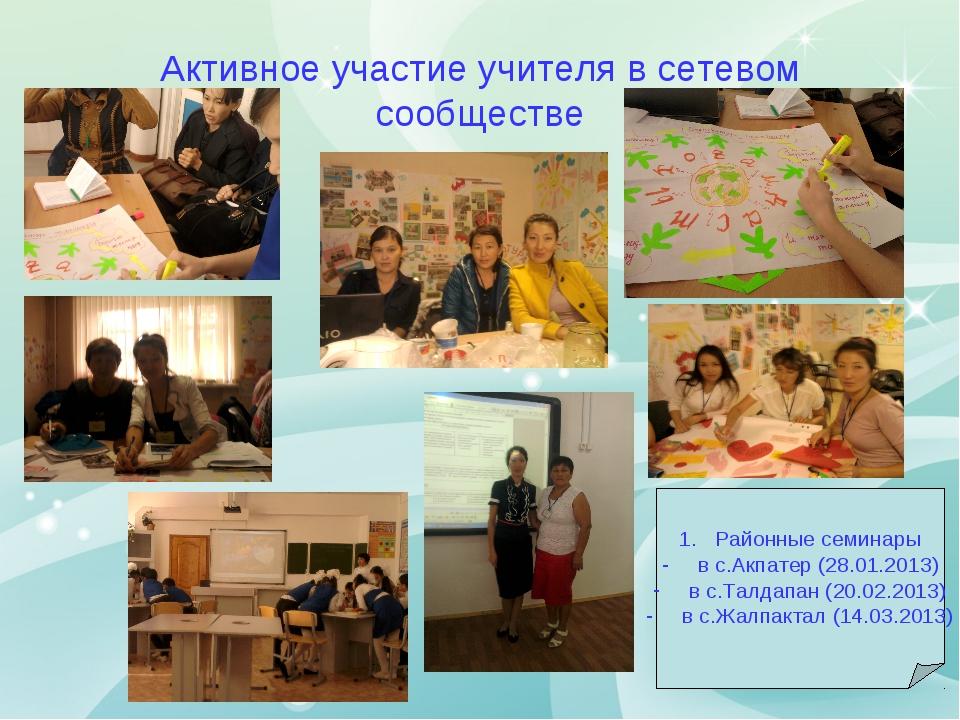 Активное участие учителя в сетевом сообществе Районные семинары в с.Акпатер (...