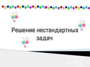 Решение нестандартных задач Учитель математики Ушакова А.В. МАОУ «Лицей №21»