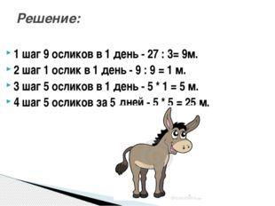 1 шаг 9 осликов в 1 день - 27 : 3= 9м. 2 шаг 1 ослик в 1 день - 9 : 9 = 1 м.