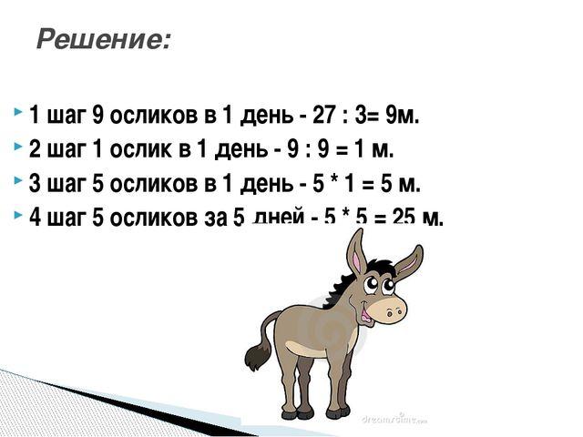 1 шаг 9 осликов в 1 день - 27 : 3= 9м. 2 шаг 1 ослик в 1 день - 9 : 9 = 1 м....