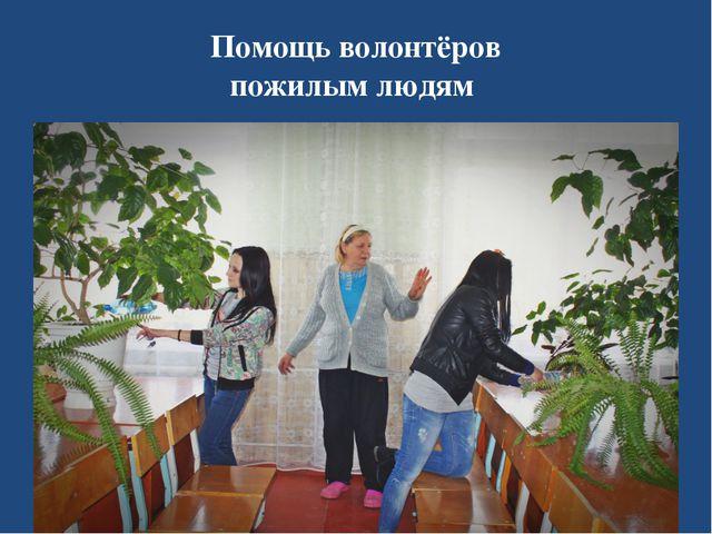 Помощь волонтёров пожилым людям