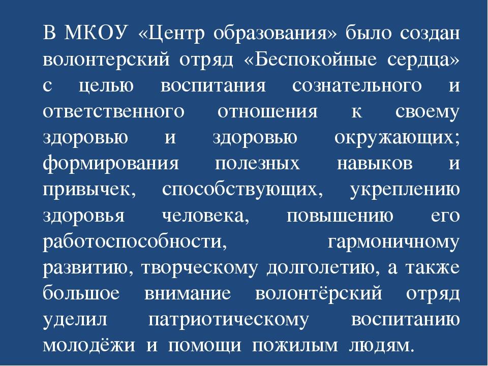 В МКОУ «Центр образования» было создан волонтерский отряд «Беспокойные сердца...