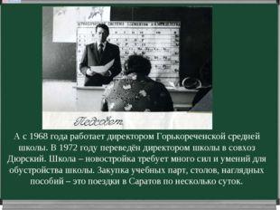 А с 1968 года работает директором Горькореченской средней школы. В 1972 году