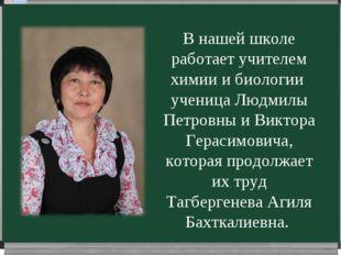 В нашей школе работает учителем химии и биологии ученица Людмилы Петровны и В