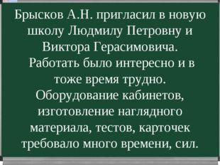 Брысков А.Н. пригласил в новую школу Людмилу Петровну и Виктора Герасимовича.