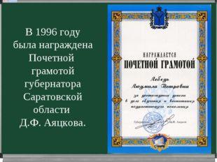 В 1996 году была награждена Почетной грамотой губернатора Саратовской области