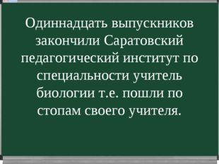 Одиннадцать выпускников закончили Саратовский педагогический институт по спец