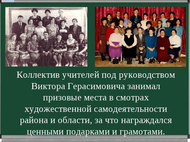 Коллектив учителей под руководством Виктора Герасимовича занимал призовые мес...