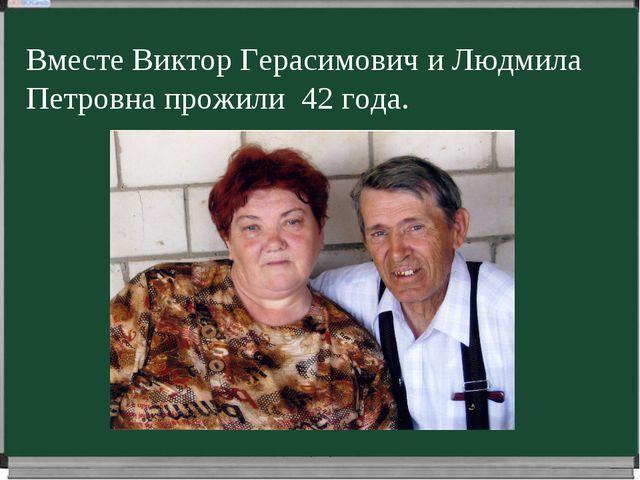 Вместе Виктор Герасимович и Людмила Петровна прожили 42 года.