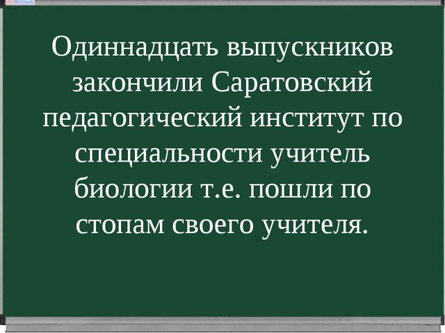 Одиннадцать выпускников закончили Саратовский педагогический институт по спец...