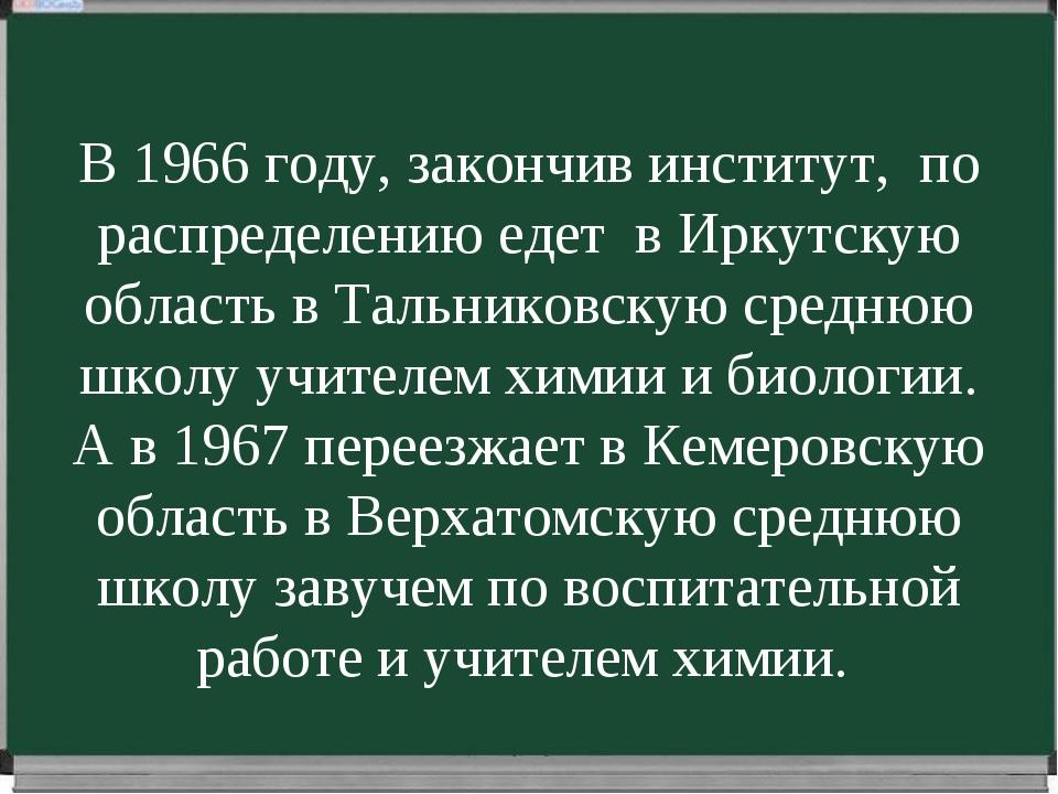 В 1966 году, закончив институт, по распределению едет в Иркутскую область в Т...