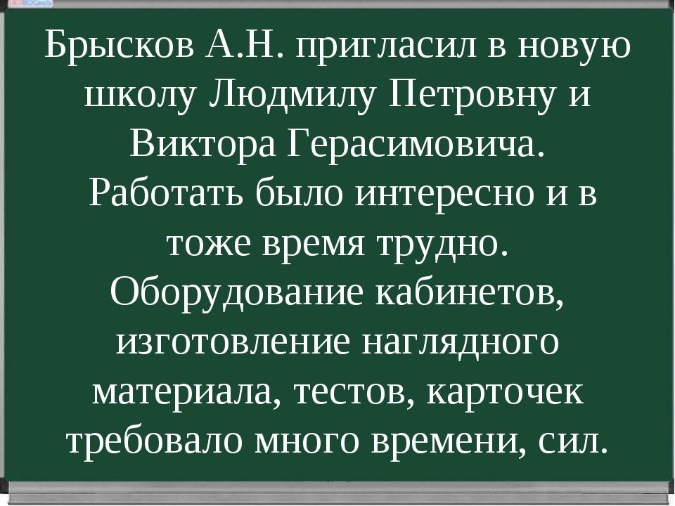 Брысков А.Н. пригласил в новую школу Людмилу Петровну и Виктора Герасимовича....