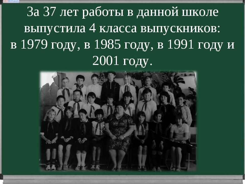 За 37 лет работы в данной школе выпустила 4 класса выпускников: в 1979 году,...