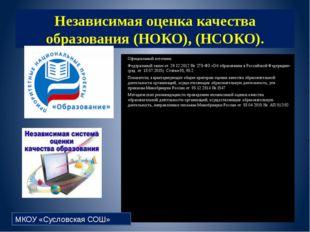 Независимая оценка качества образования (НОКО), (НСОКО). Официальный источник