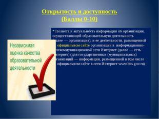 Открытость идоступность (Баллы 0-10) * Полнота иактуальность информации об