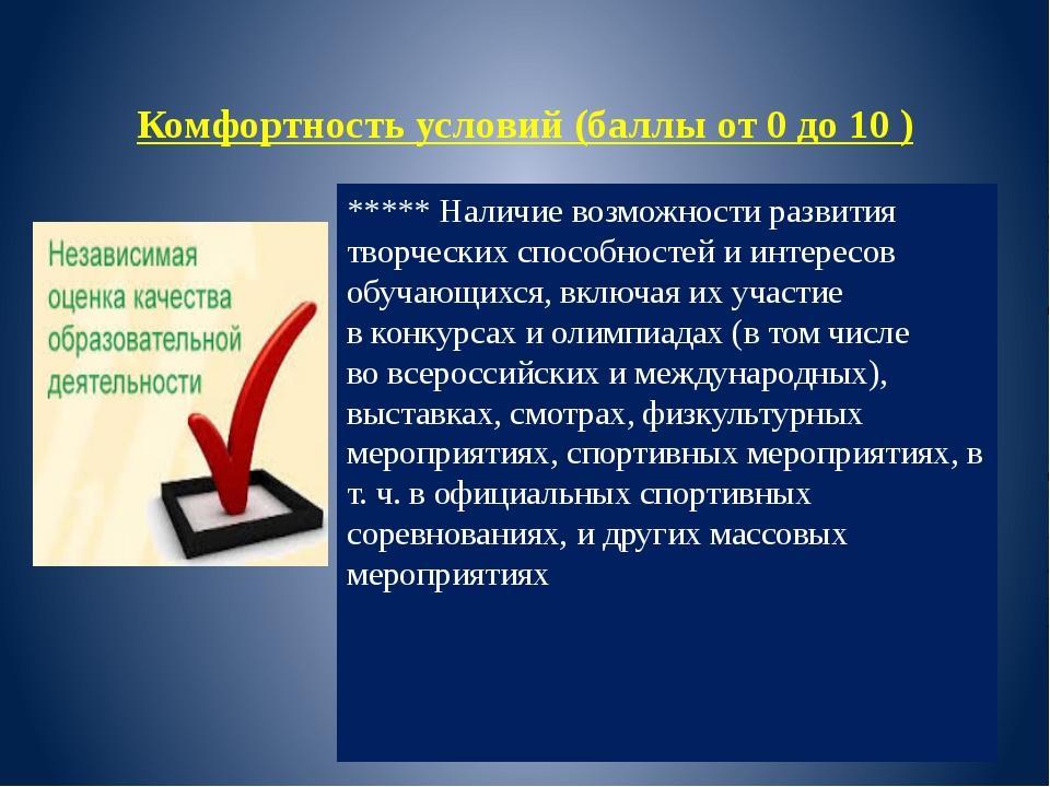 Комфортность условий (баллы от 0 до 10 ) ***** Наличие возможности развития...