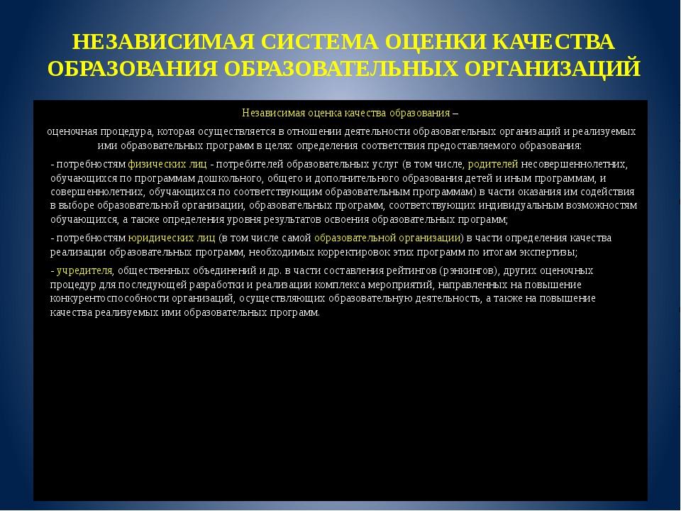 НЕЗАВИСИМАЯ СИСТЕМА ОЦЕНКИ КАЧЕСТВА ОБРАЗОВАНИЯ ОБРАЗОВАТЕЛЬНЫХ ОРГАНИЗАЦИЙ Н...