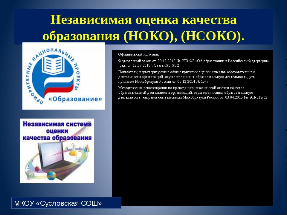 Независимая оценка качества образования (НОКО), (НСОКО). Официальный источник...