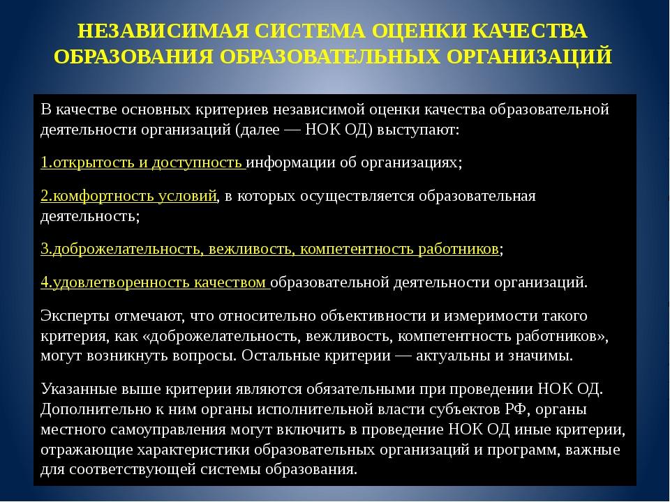 НЕЗАВИСИМАЯ СИСТЕМА ОЦЕНКИ КАЧЕСТВА ОБРАЗОВАНИЯ ОБРАЗОВАТЕЛЬНЫХ ОРГАНИЗАЦИЙ В...