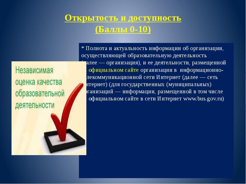 Открытость идоступность (Баллы 0-10) * Полнота иактуальность информации об...