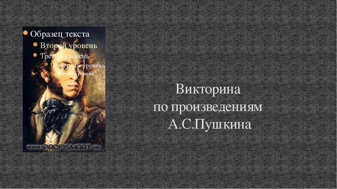Викторина по произведениям А.С.Пушкина