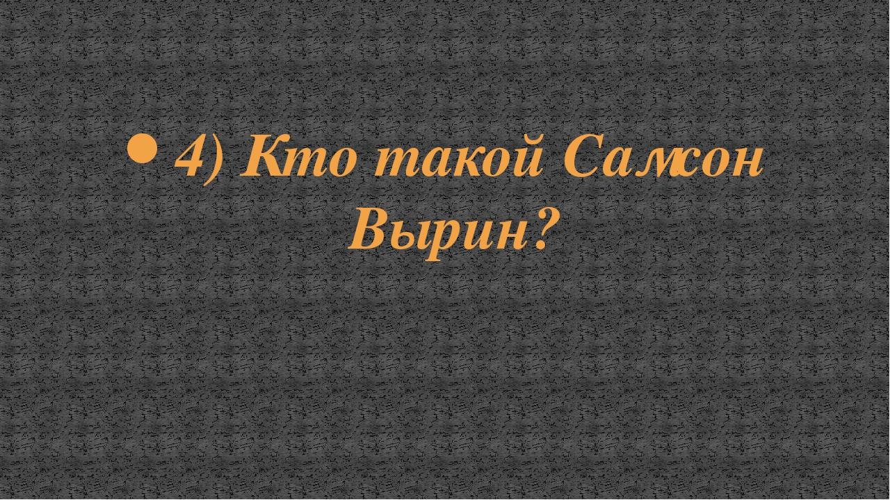 4) Кто такой Самсон Вырин?