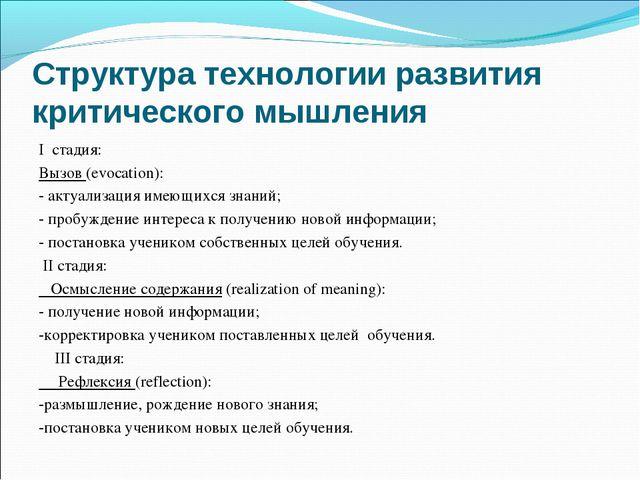 Структура технологии развития критического мышления I стадия: Вызов(evocati...