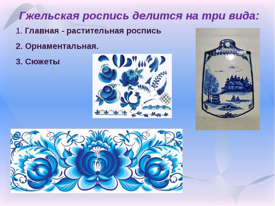 Гжельская роспись делится на три вида: 1. Главная - растительная роспись 2....