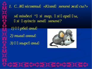 """1. С. Жүнісовтың «Кімнің мекені жақсы?» мәтіндегі """"Өзі тар, өзі қараңғы"""