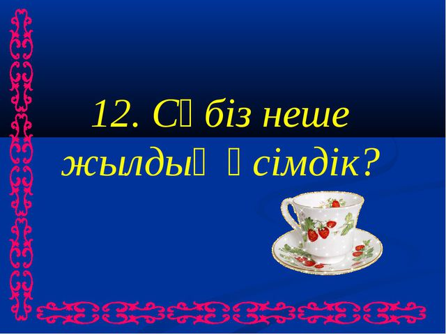 12. Сәбіз неше жылдық өсімдік?