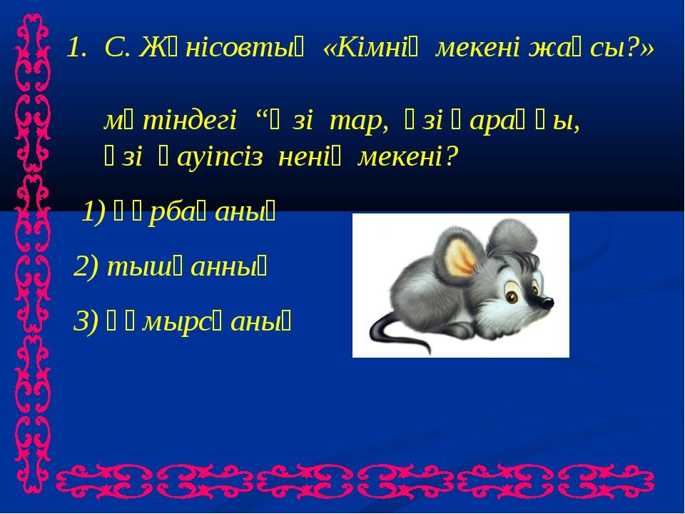 """1. С. Жүнісовтың «Кімнің мекені жақсы?» мәтіндегі """"Өзі тар, өзі қараңғы..."""