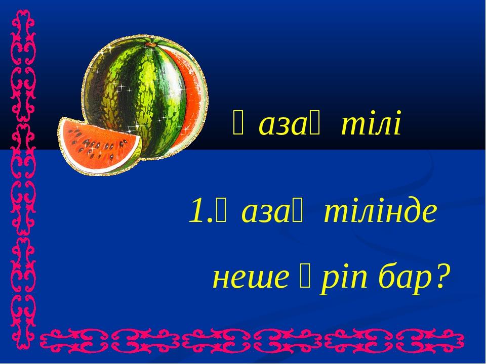 Қазақ тілі Қазақ тілінде неше әріп бар?