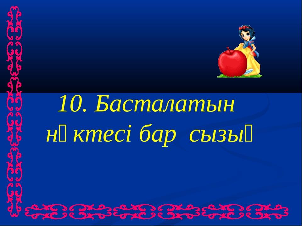 10. Басталатын нүктесі бар сызық