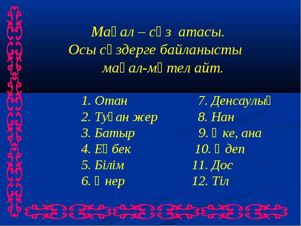 Мақал – сөз атасы. Осы сөздерге байланысты мақал-мәтел айт. 1. Отан 7. Денса...
