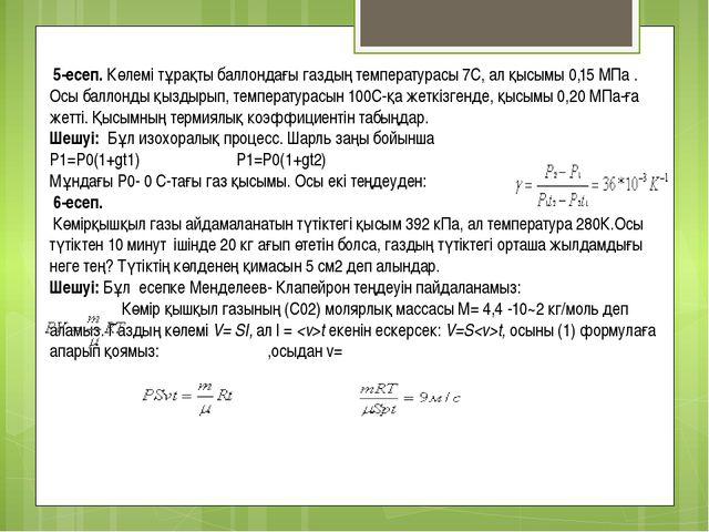 5-есеп. Көлемі тұрақты баллондағы газдың температурасы 7С, ал қысымы 0,15 МП...