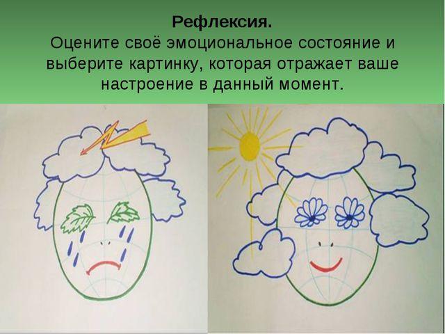 Рефлексия. Оцените своё эмоциональное состояние и выберите картинку, которая...
