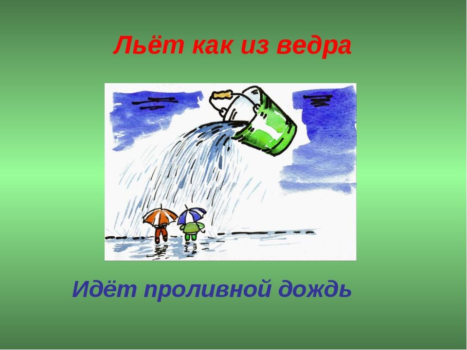 Льёт как из ведра Идёт проливной дождь