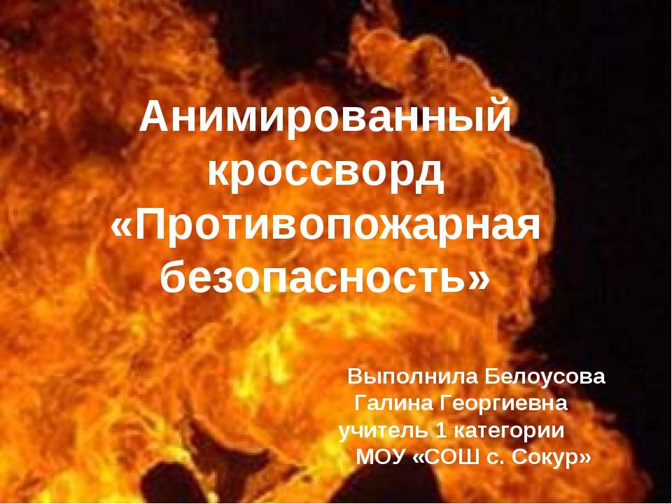 Анимированный кроссворд «Противопожарная безопасность» Выполнила Белоусова Га...