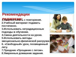 Рекомендации педагогам: 1.Занятия начать с повторения. 2.Учебный материал под