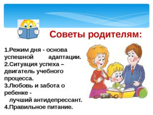 Советы родителям: 1.Режим дня - основа успешной адаптации. 2.Ситуация успеха