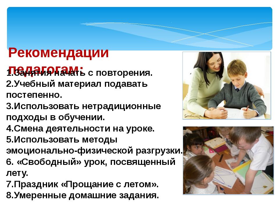 Рекомендации педагогам: 1.Занятия начать с повторения. 2.Учебный материал под...