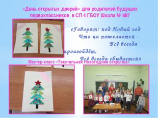 Мастер-класс «Текстильная Новогодняя открытка» «День открытых дверей» для род