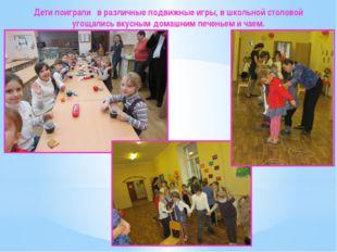 Дети поиграли в различные подвижные игры, в школьной столовой угощались вкусн