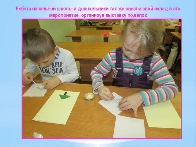 Ребята начальной школы и дошкольники так же внесли свой вклад в это мероприят...