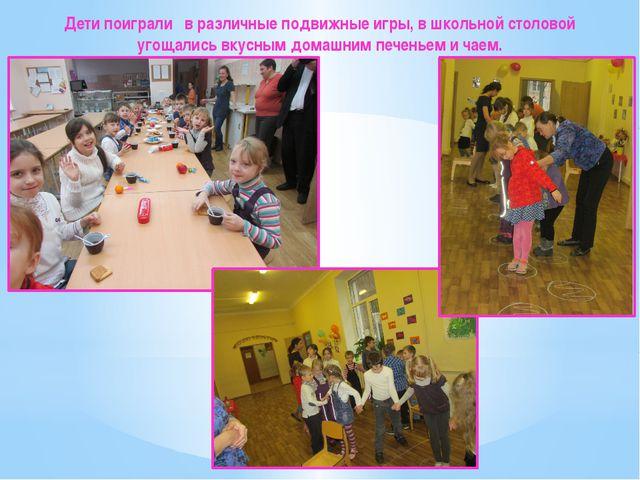 Дети поиграли в различные подвижные игры, в школьной столовой угощались вкусн...